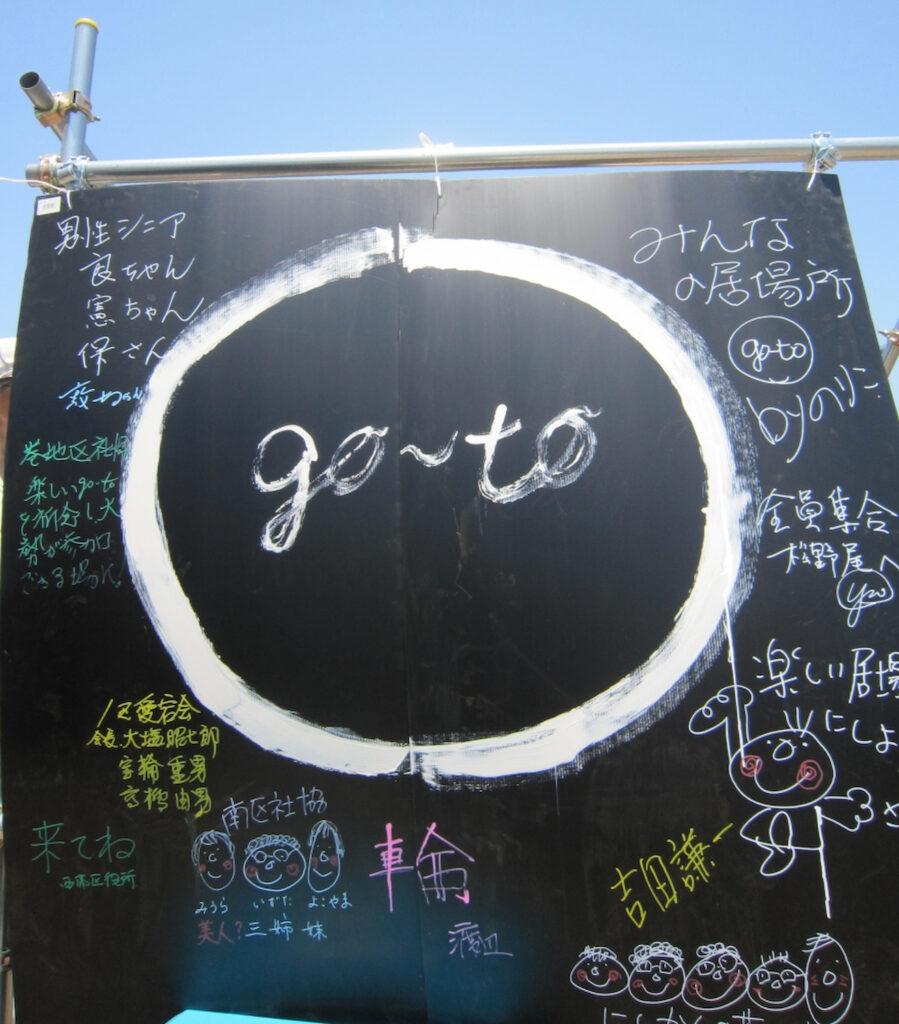 「まるごーと」のマークは、手書きのマルの中にgo toと書かれている。