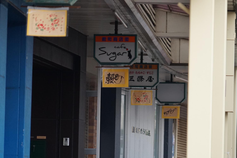 穀町商店街にある「カフェシュガー」。